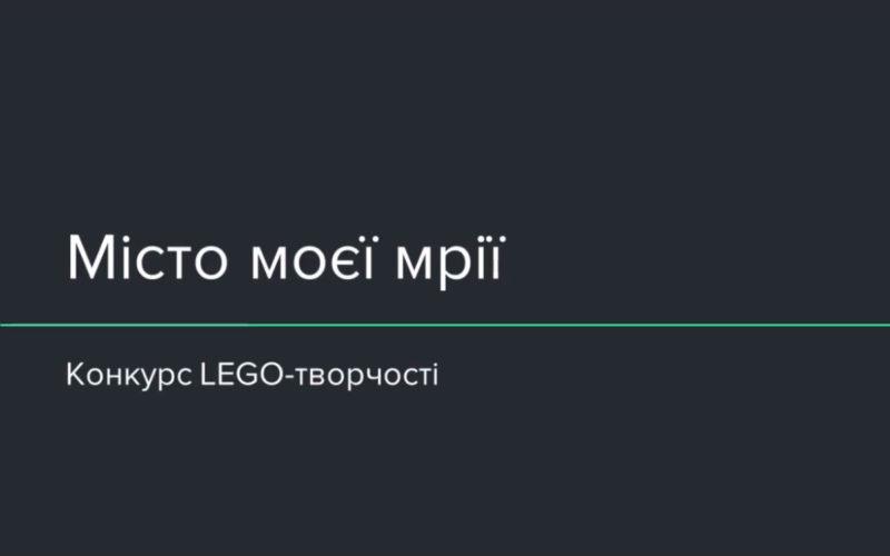 творчій LEGO конкурс
