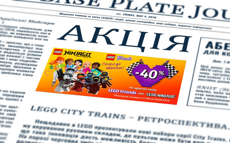 знижки на LEGO Friends та LEGO Ninjago