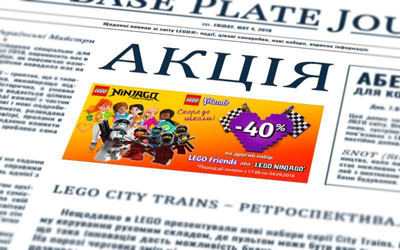 знижки на LEGO Friends та LEGO Ninjago