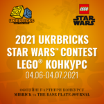 Конкурс UkrBricks Зоряні Війни